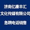 濟南億康豐匯文化傳媒有限公司