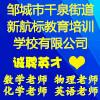 邹城市千泉街道新航标教育培训学校有限公司