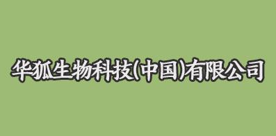 华狐生物科技(中国)有限公司