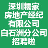 深圳糯家房地产经纪有限公司白石洲分公司