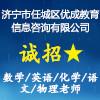 济宁市任城区优成教育信息咨询有限公司