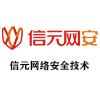 內蒙古信元網絡安全技術股份有限公司