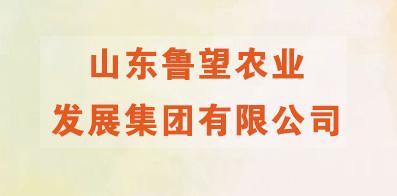 山東魯望農業發展集團有限公司