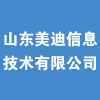 山東美迪信息技術有限公司