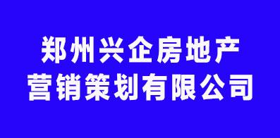 郑州兴企房地产营销策划有限公司