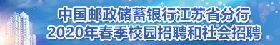 中国邮政储蓄银行股份有限公司江苏省分行招聘信息