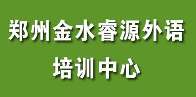 郑州金水睿源外语培训中心