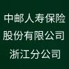 中邮人寿保险股份有限公司浙江分公司