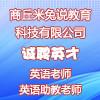 商丘米兔说教育科技有限公司