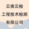 云南云检工程技术检测有限公司