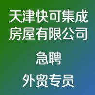 天津快可集成房屋有限公司