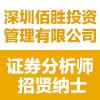 深圳市佰胜投资管理有限公司