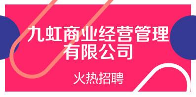 九江九虹商业经营管理有限公司