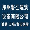 郑州磐石建筑设备有限公司