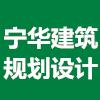 吉林省寧華建筑規劃設計有限公司