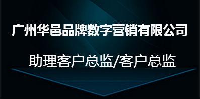 广州华邑品牌数字营销有限公司