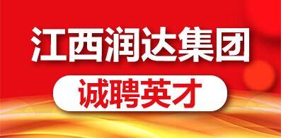 江西潤達房地產投資開發集團有限公司
