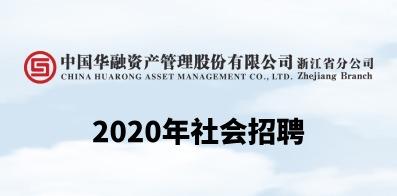 中国华融资产管理股份有限公司浙江省分公司