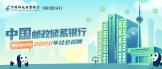http://www.psbcscsz2020.zhaopin.com/company.html