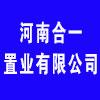 河南合一置业有限公司
