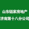 山東鏈家房地產經紀有限公司濟南第十八分公司