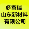 多富瑞(山东)新材料有限公司