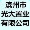 滨州市光大置业有限公司