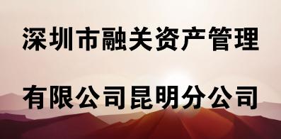 深圳市融关资产管理有限公司昆明分公司