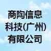 商陶信息科技(广州)有限公司