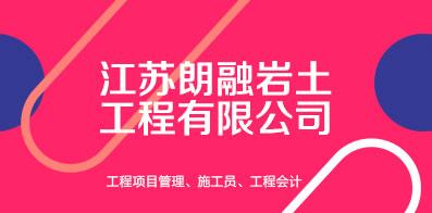 江蘇朗融巖土工程有限公司