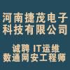 河南捷茂电子科技有限公司