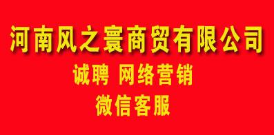 河南风之寰商贸有限公司