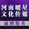 河南暖星文化传媒有限公司
