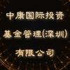 中康国际投资基金管理(深圳)有限公司