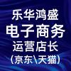 广州市乐华鸿盛贸易有限公司