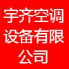 吉林省宇齊空調設備有限公司