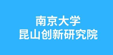 南京大学昆山创新研究院