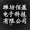 潍坊佰盈电子科技有限公司