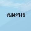 兆脉科技(厦门)有限公司