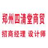 郑州四清堂商贸有限公司