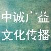 福州中誠廣益文化傳播有限公司