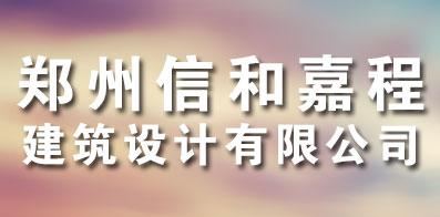 郑州信和嘉程建筑设计有限公司