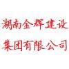 湖南金辉建设集团有限公司