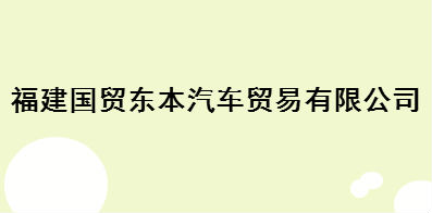 福建國貿東本汽車貿易有限公司