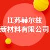 江苏赫尔兹新材料有限公司