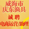 威海市庆东渔具有限公司