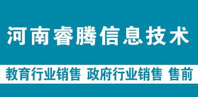 河南睿腾信息技术有限公司