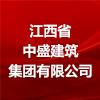 江西省中盛建筑集團有限公司