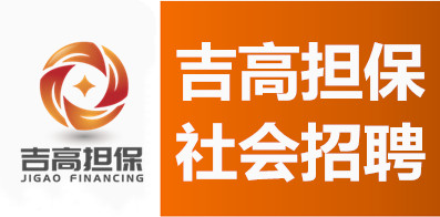 吉林省吉高融资担保有限公司