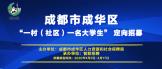 http://www.chenghua.gov.cn/chqrmzfw/c144208/2020-04/02/content_0427e5f001004b69af326c54c9c4162d.shtml